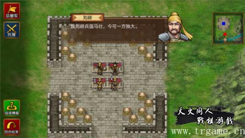 战棋三国2图片3