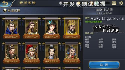 战棋三国2图片6