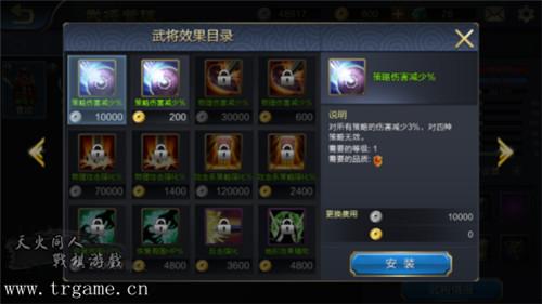 战棋三国2图片8