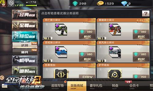 全民枪战2图片3