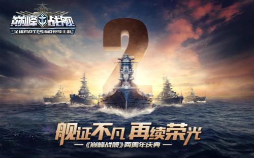 《巅峰战舰》两周年庆典即将开启 再续荣光