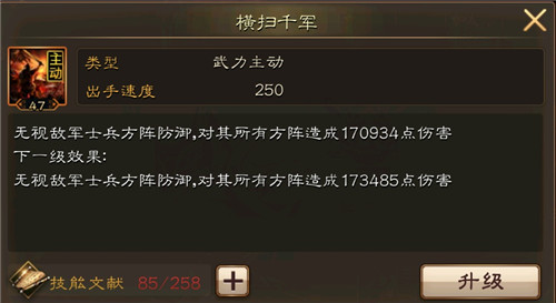 布武天下3
