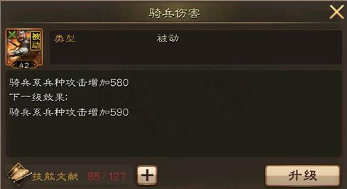 布武天下4