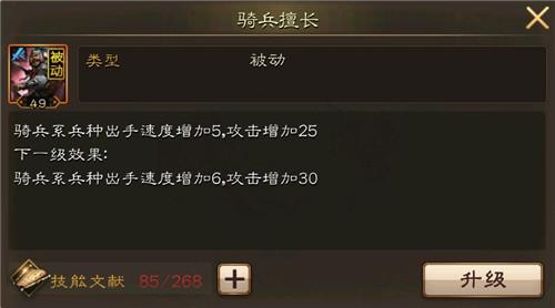 布武天下5