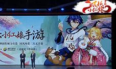 狐妖小紅娘手游預計將于2018年秋正式上線