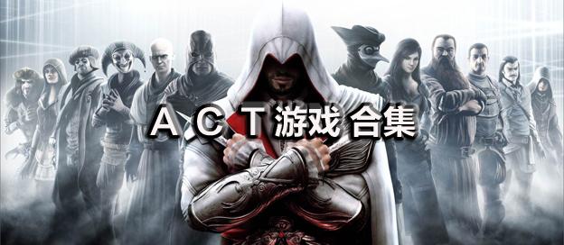 ACT游戲推薦