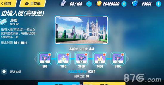 崩坏3全队出击玩法攻略7