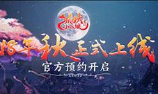 狐妖小红娘手游上线时间曝光 预计18年秋上线