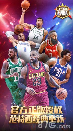 王者NBA宣传图