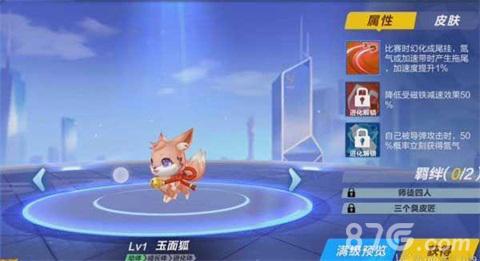 QQ飞车手游玉面狐