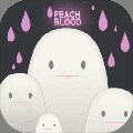 粉色血液中文版