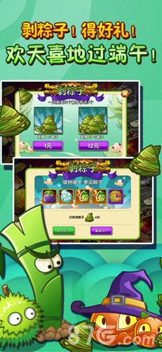 植物大战僵尸2截图4