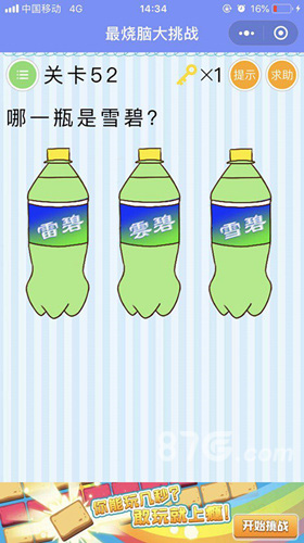 微信最烧脑大挑战第52关答案 第52关哪一瓶是雪碧