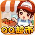 QQ超市官方正式版