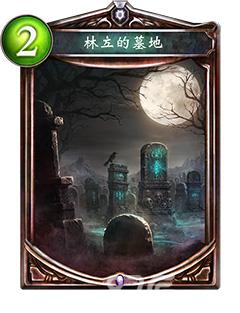 影之诗林立的墓地