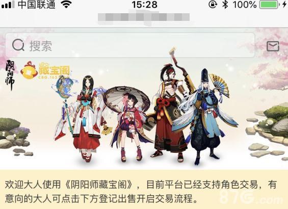 阴阳师藏宝阁1