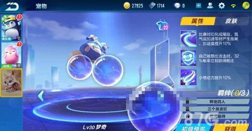 QQ飞车手游全新宠物金角银角大王将上线4