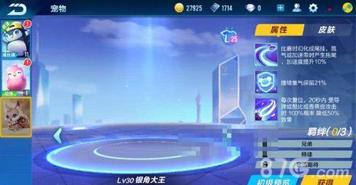QQ飞车手游全新宠物金角银角大王将上线5