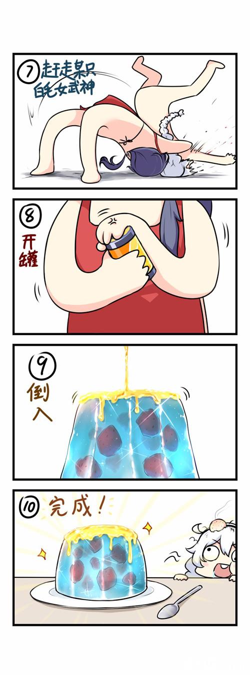 崩坏3四格漫画第五十八期 4