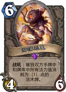 炉石传说游荡恶鬼