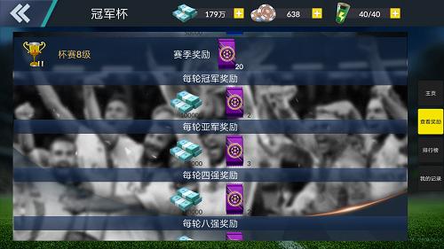 每轮赛后都能获得球员包奖励
