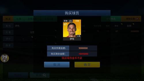 购买球员的金币可以通过参加比赛、完成任务获得