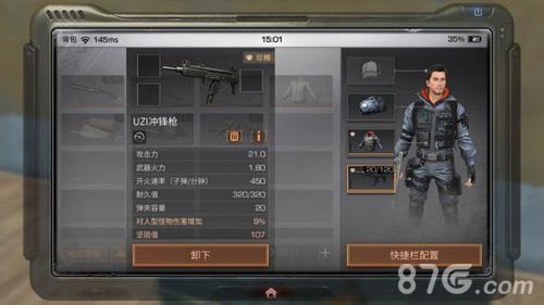 明日之后UZI冲锋枪