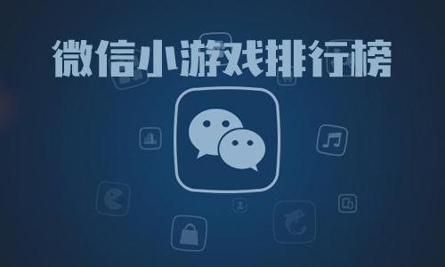 微信小游戏排行榜2018