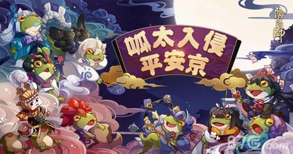 阴阳师520系列活动情报公开4