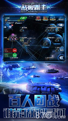 战舰霸主截图2