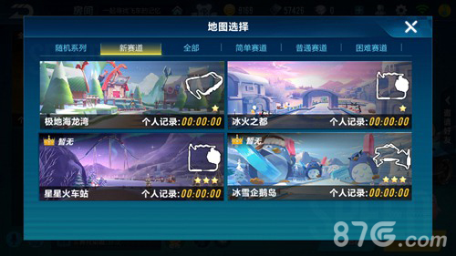 QQ飞车手游体验服5月16日更新公告2
