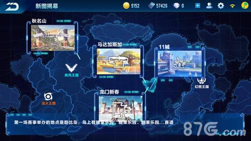 QQ飞车手游体验服5月16日更新公告4