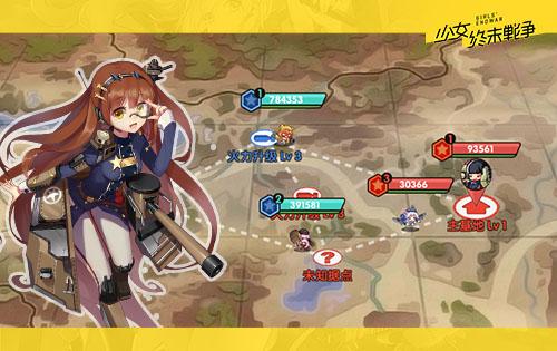 少女终末战争2