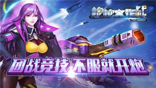 炮炮大作战2