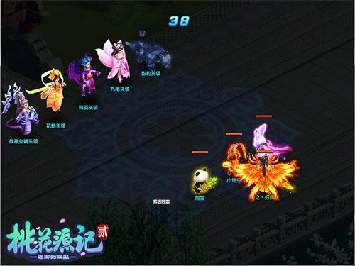 桃花源记2图片4
