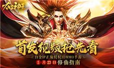《太古神王》5.23不删档 首发视频揭秘九天大陆