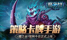 策略卡牌手游《魔之谷》官网今日正式上线