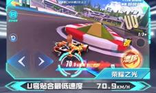 QQ飞车手游荣耀之光视频介绍 特性技能实战视频