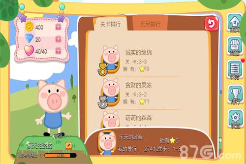 小猪酷跑截图5