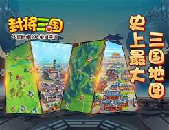 沙盒剧情RPG单机手游《封将三国》大地图曝光
