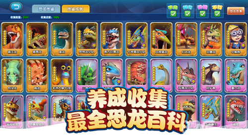 我的恐龙截图5