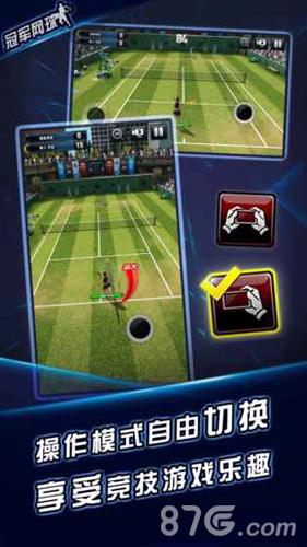冠军网球截图5