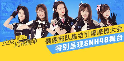 《少女终末战争》特别呈现SNH48舞台 引爆摩擦大会