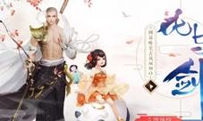 花與劍手游宣傳CG視頻 網易全新唯美古風情緣手游