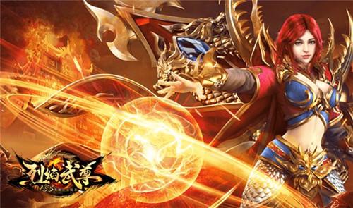 《烈焰龙城》战神称霸 玩家穿越YY无敌流
