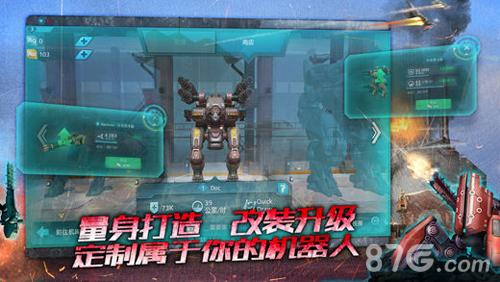 战争机器人中文版截图3