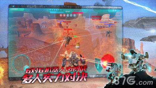 战争机器人中文版截图5