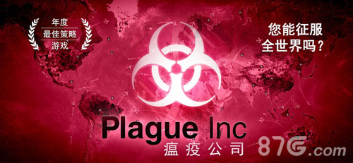 瘟疫公司截图1
