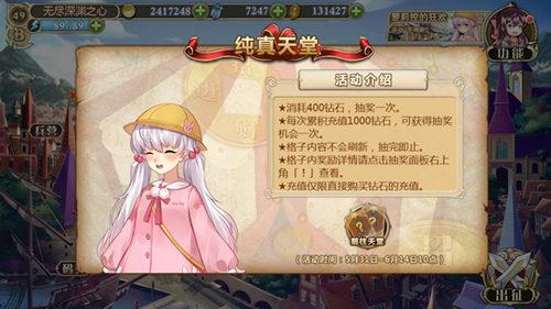 姬魔恋战纪2
