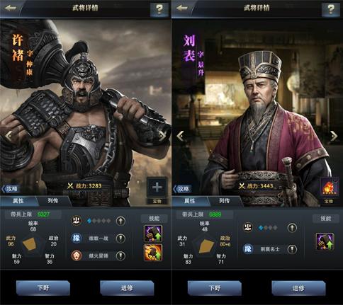 两名得力武将许褚和刘表
